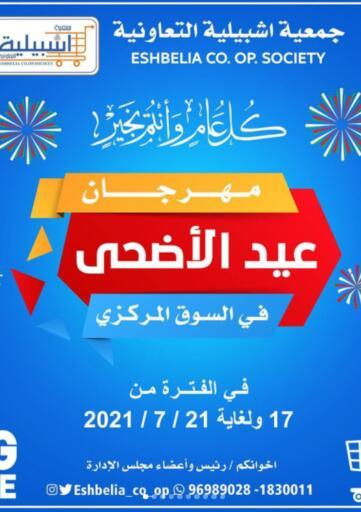 Kuwait Eshbelia Co-operative Society offers in D4D Online. Eid Al Adha Festival. . Till 21st July
