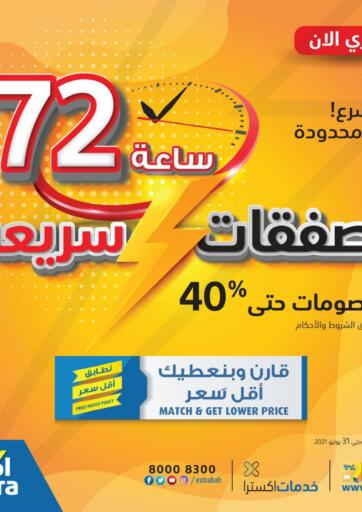 Bahrain eXtra offers in D4D Online. Flash Sale. . Till 31st July