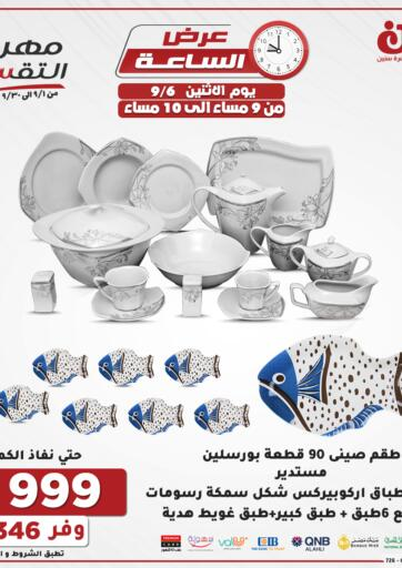 Egypt - Cairo Raneen offers in D4D Online. One Day Offer. . Only On 06th September