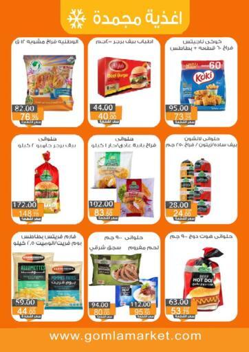Egypt - Cairo Gomla Market offers in D4D Online. Special Offer. . Till 22nd June