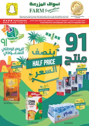 KSA, Saudi Arabia, Saudi - Dammam Farm Superstores offers in D4D Online. 91 items at half price. Now you can get your products for exciting prices from your favorite brands during the '91 items at half price' Offer at Farm Superstores.  Offer Valid Till 21st September 2021. . Till 21 september
