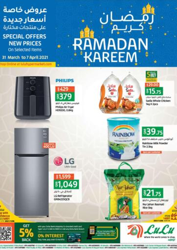 Qatar - Doha LuLu Hypermarket offers in D4D Online. Ramadan Kareem. Get your favorites on   Ramadan Kareemoffers from the Lulu Hypermarket . Take advantage of this offer .Offers Are Valid Till  7th April. Happy Shopping!. Till 7th April