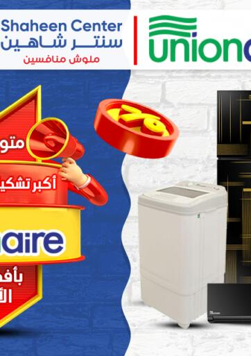 Egypt - Cairo Shaheen Center offers in D4D Online. Best Prices. . Until Stock Last