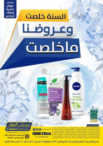 KSA, Saudi Arabia, Saudi - Al Khobar Al-Dawaa Pharmacy offers in D4D Online. Special Offers. Get your favorite health products at the best prices! Strong healthy glow offers are available in all Al-Dawaa Pharmacy branches until January 09th . Visit us now!. Till 09th January