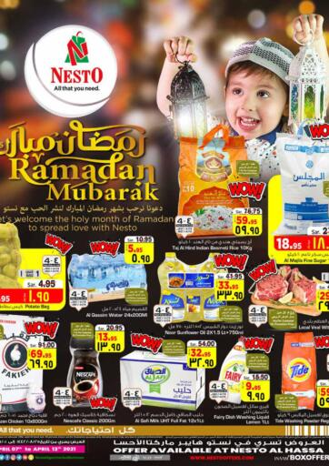 KSA, Saudi Arabia, Saudi - Al Hasa Nesto offers in D4D Online. Ramadan Mubarak. Ramadan Mubarak!!! Offers Going On For Groceries, Fresh Foods, Electronics, Appliances & Many More. Get your favorite products at the best prices from Nesto. Buy More Save More! Offer Valid Till 13th April 2021. Happy Shopping!!! Start Shopping!!!! . Till 13th April