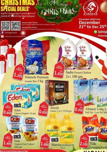 Kuwait Kabayan HyperMarket offers in D4D Online. Christmas Special Deals. . Till 25th December