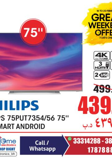 Bahrain Home Electronics offers in D4D Online. Great Weekend Offer. . Till 20th February