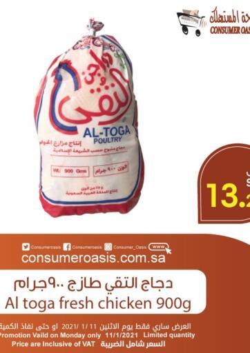 KSA, Saudi Arabia, Saudi - Al Khobar Consumer Oasis offers in D4D Online. Best Offers. . Only on 11th January