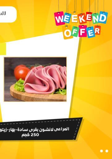Egypt - Cairo AlSultan Hypermarket offers in D4D Online. Weekend Offers. . Till 23rd October
