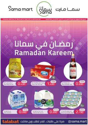 Bahrain Sama mart offers in D4D Online. Ramadan Kareem. Get the Ramadan Kareem On Groceries, Fresh Fruits & Veggies and alot more At Sama mart. Offer valid till 2nd February. Have a great shopping!. Till 14th April