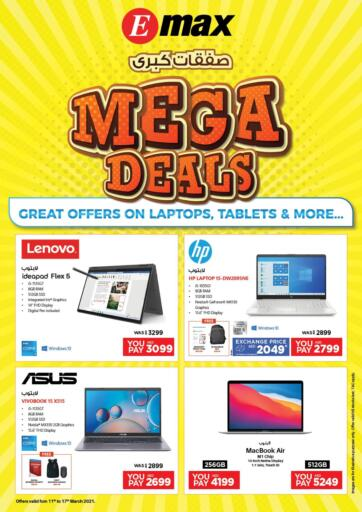 UAE - Dubai Emax offers in D4D Online. Mega Deal. . Till 17th March