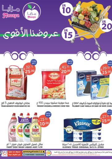 KSA, Saudi Arabia, Saudi - Dammam Mazaya offers in D4D Online. Best Offers. . TIll 26th October