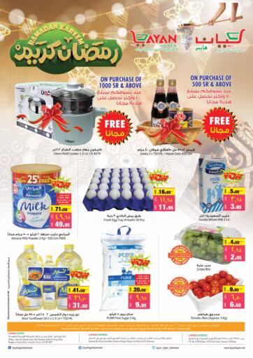KSA, Saudi Arabia, Saudi - Qatif Layan Hyper offers in D4D Online. Ramadan Kareem. . Till 07th April
