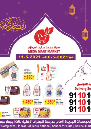Kuwait Mega Mart - Jahra offers in D4D Online. Ramadan Offers. . Till 11th May