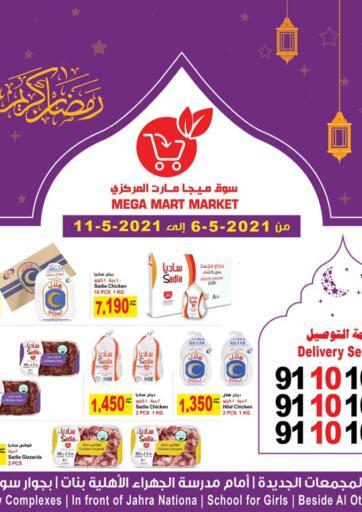 Kuwait Mega Mart - Jahra offers in D4D Online. Ramadan Offers. . Till 11th May