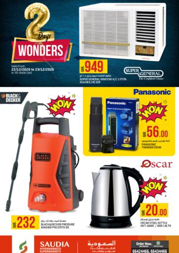 Qatar - Al Shamal Saudia Hypermarket offers in D4D Online. 2 Days Wonders. 2 Days Wonders Offers Are Available  from Saudia Hypermarket.  Hurry now.  Offer Valid Till 23rd December. Enjoy Shopping!!!. Till 23rd December