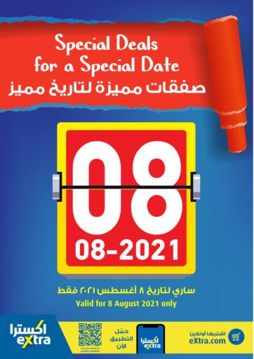 Oman - Sohar eXtra offers in D4D Online. Special Deals. . Only On 8th August
