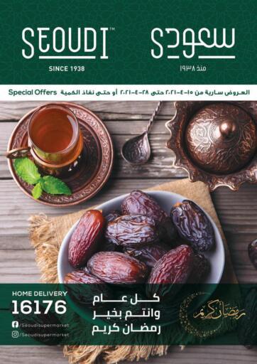 Egypt - Cairo Seoudi Supermarket offers in D4D Online. Ramadan Offers. . Till 28th April