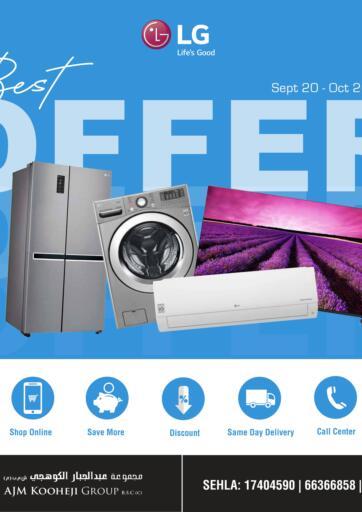 Bahrain AJM KOOHEJI offers in D4D Online. Best Offer. AJM KOOHEJI provides with