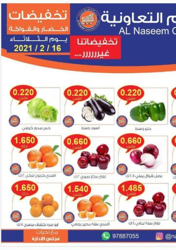 Kuwait Al Naseem Cooperative Society offers in D4D Online. Fresh Deals. . Only On 16th February