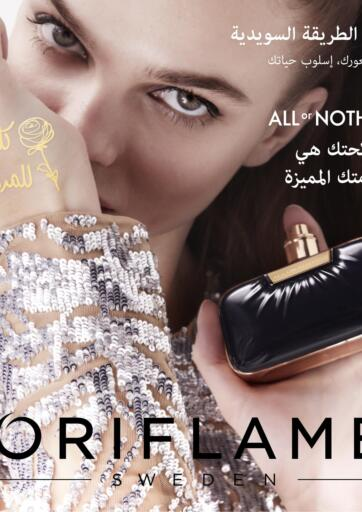 Egypt - Cairo Oriflame offers in D4D Online. Special Offer. . Till 31st March