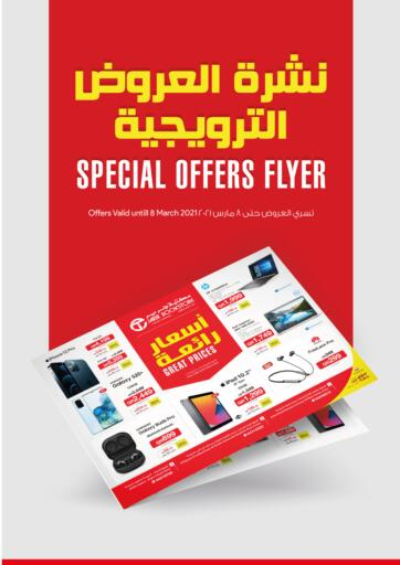 Qatar - Al Daayen Jarir Bookstore  offers in D4D Online. Special Offers Flyer. Special Offers Flyer Offers Are Available At Jarir Bookstore . Offers Are Valid  Till 8th March.  Enjoy!!. Till 8th March
