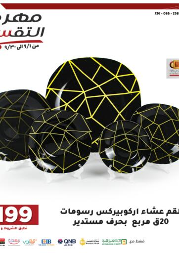 Egypt - Cairo Raneen offers in D4D Online. One Day Offer. . Only On 12th September