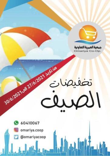 Kuwait Omariya Co-operative Society offers in D4D Online. Summer Offers. . Till 30th June