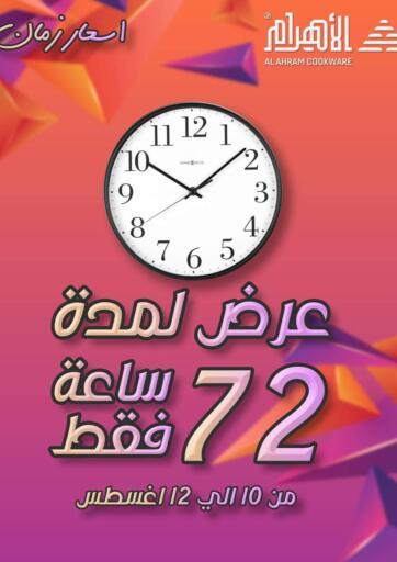 Egypt - Cairo Al Ahram Cookware offers in D4D Online. 72 Hours Offer. . Till 12th August