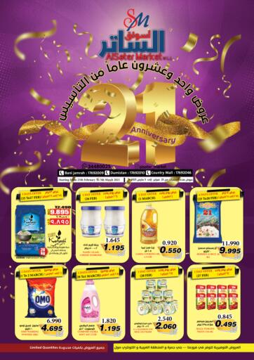 Bahrain Al Sater Market offers in D4D Online. 21 Anniversary. . Till 5th March