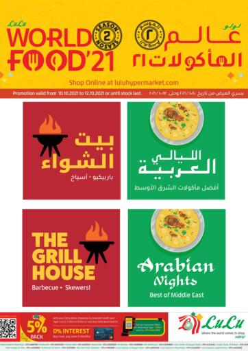 Qatar - Al Khor LuLu Hypermarket offers in D4D Online. World Food'21 Offers. . Till 12th October