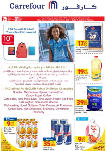 Qatar - Al Khor Carrefour offers in D4D Online. Weekly Offer. Weekly Offers Are Available At Carrefour.  Offers Are Valid till  31st  August .Hurry Up! Enjoy Shopping!!!!. Till 31st August