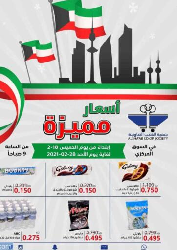 Kuwait Al Sha'ab Co-op Society offers in D4D Online. Special Offer. . Till 28th February