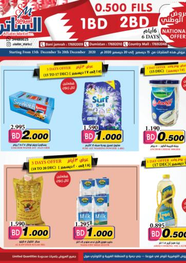 Bahrain Al Sater Market offers in D4D Online. National Day Offer. National Day Offer is Here at Al Sater Market. Product of Your Choice, Available at Exciting Prices. Offers on Groceries, Frozen Products and Many More.  Valid Till 20th December 2020. Enjoy Shopping!. Till 20th December
