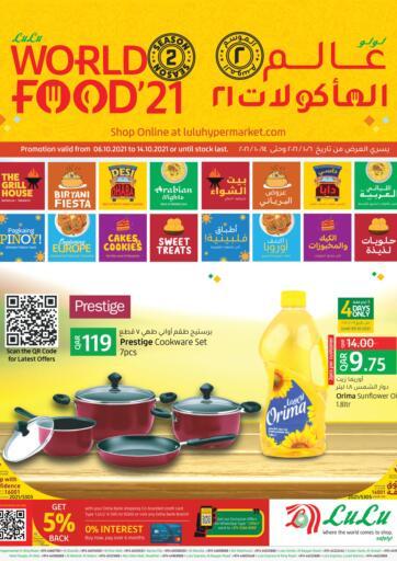 Qatar - Al Khor LuLu Hypermarket offers in D4D Online. World Food'21 Offers. World Food'21 Offers Available At Lulu Hypermarket. Get Amazing Offer For Your Favourite Items .Offer Valid Till 14th October .Grab It Now..!!!. Till 14th October