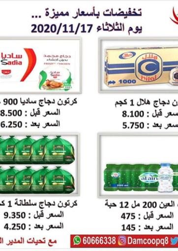 Kuwait Abdullah Al-Mubarak Co-op. Society offers in D4D Online. One Day Offer. . Only On 17th November