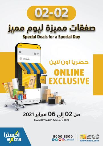 Bahrain eXtra offers in D4D Online. ONLINE EXCLUSIVE. ONLINE EXCLUSIVE Offers at eXtra! Shop Online And Get TV, Home Appliances and much more at reduced prices From extra. Offer Valid until 6th February! Enjoy Shopping!. Till 06th February