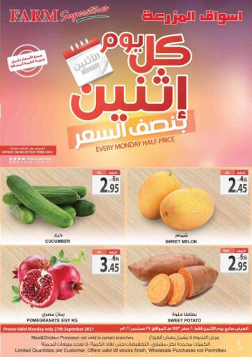 KSA, Saudi Arabia, Saudi - Dammam Farm Superstores offers in D4D Online. Every Monday Half price. Now you can get your products for exciting prices from your favorite brands during the 'Every Monday Half price' Offer at Farm Superstores.  Offer Valid Only On 27th September 2021. . Only On 27th September
