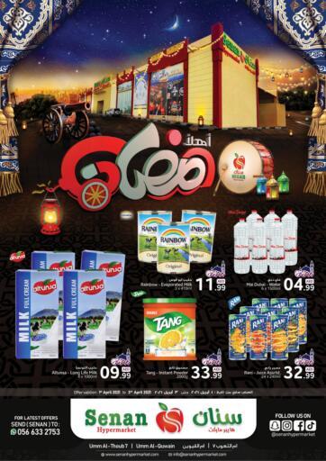 UAE - Umm al Quwain Senan Hypermarket offers in D4D Online. Ahlan Ramadan. . Till 03rd April