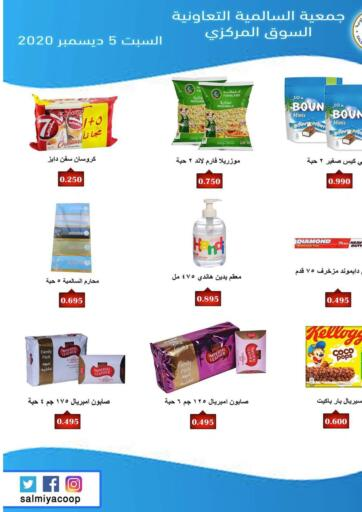 Kuwait Salmiya Co-op Society offers in D4D Online. One Day Offer. . Only On 5th December