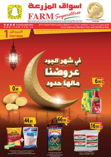 KSA, Saudi Arabia, Saudi - Al Hasa Farm Superstores offers in D4D Online. Ramadan Offers. Now you can get your products from your favorite brands during the 'Ramadan Offers' at Farm Superstores. This offer is only valid Till 30th March 2021.. Till 30th March