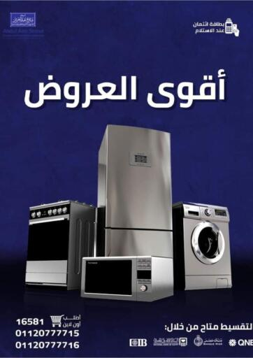 Egypt - Cairo Abdul Aziz Store offers in D4D Online. Special Offers. . Until Stock Last