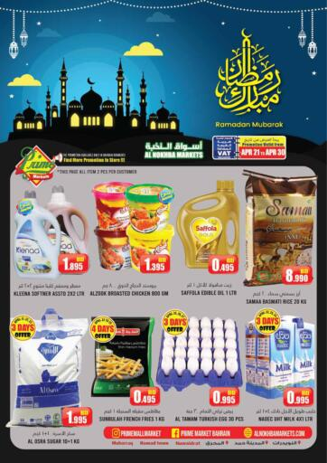 Bahrain Prime Markets offers in D4D Online. Ramadan Offers. . Till 30th April