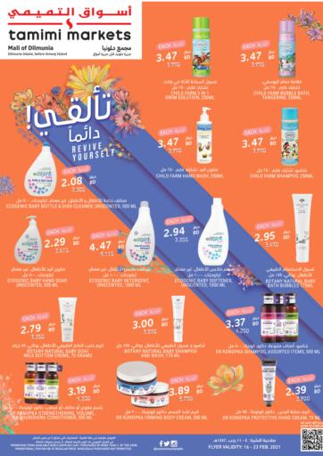 Bahrain Tamimi Markets offers in D4D Online. Revive Yourself. Revive Yourself at Tamimi Markets! Get Groceries, Health & Beauty products and much more at Tamimi Markets. Offer valid until 23rd February. Happy Shopping!!. Till 23rd February
