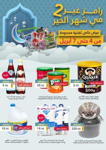 KSA, Saudi Arabia, Saudi - Riyadh Aswaq Ramez offers in D4D Online. Special Offer for limited period. . Till 07th April