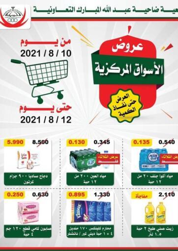 Kuwait Abdullah Al-Mubarak Co-op. Society offers in D4D Online. Special Offers. . Till 12th August