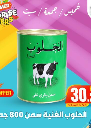 Egypt - Cairo Hyper Al Sharkia offers in D4D Online. Summer Surprise Offers. . Until Stock Last