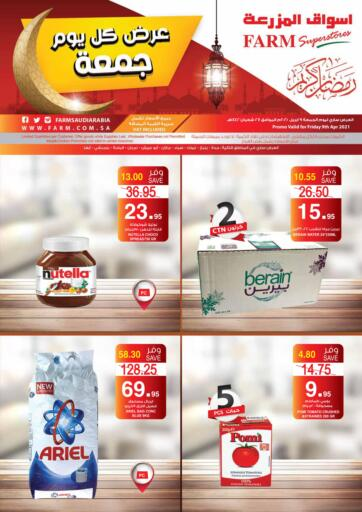 KSA, Saudi Arabia, Saudi - Qatif Farm Superstores offers in D4D Online. Friday Offers. Now you can get your products from your favorite brands during the 'Friday Offers' at Farm Superstores. This offer is only valid Only On 9th April 2021. Enjoy Shopping!!!. Only On 9th April