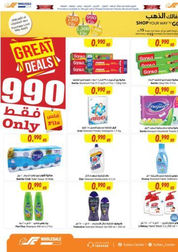 Kuwait Sultan Center offers in D4D Online. Great Deals. . Till 16th February
