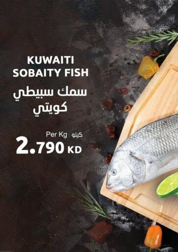 Kuwait Sultan Center offers in D4D Online. Seafood Festival. . Only On 7th January